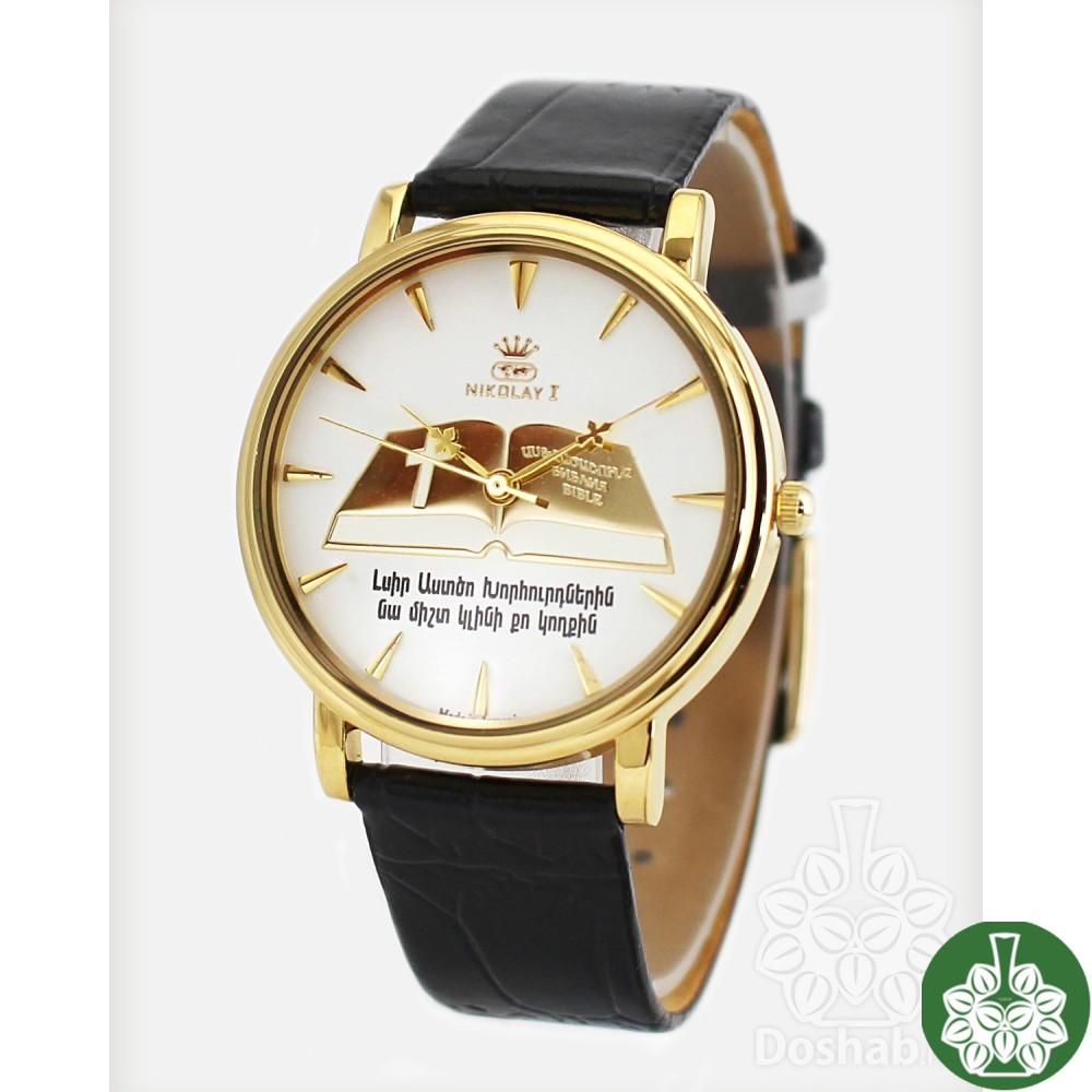 Часы с армянскими буквами купить часы наручные в юноне спб